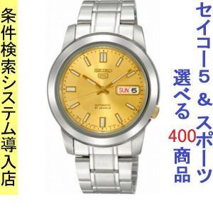 腕時計 メンズ セイコー5(SEIKO5) オートマチック 曜日・日付表示 日本製 ステンレスベルト シルバー/ゴールド色 WS88NKK13J1 / 当店再検品済|ginza-luxury