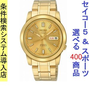 腕時計 メンズ セイコー5(SEIKO5) オートマチック 曜日・日付表示 日本製 ステンレスベルト ゴールド/ゴールド色 WS88NKK20J1 / 当店再検品済|ginza-luxury