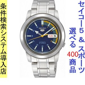 腕時計 メンズ セイコー5(SEIKO5) オートマチック 曜日・日付表示 ステンレスベルト シルバー/ブルー×オレンジ×グレー色 WS88NKK27K1 / 当店再検品済|ginza-luxury