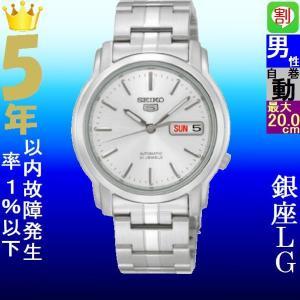 腕時計 メンズ セイコー5(SEIKO5) オートマチック 曜日・日付表示 ステンレスベルト シルバー/シルバー色 WS88NKK65K1 / 当店再検品済|ginza-luxury