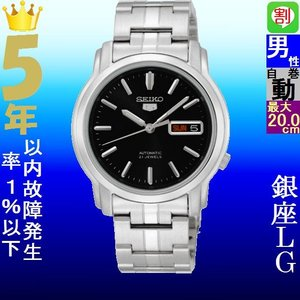腕時計 メンズ セイコー5(SEIKO5) オートマチック 曜日・日付表示 日本製 ステンレスベルト シルバー/ブラック色 WS88NKK71J1 / 当店再検品済 ginza-luxury