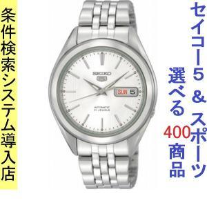 腕時計 メンズ セイコー5(SEIKO5) オートマチック 曜日・日付表示 ステンレスベルト シルバー/シルバー色 WS88NKL15K1 / 当店再検品済|ginza-luxury