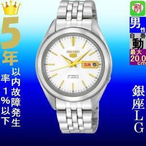 腕時計 メンズ セイコー5(SEIKO5) オートマチック 曜日・日付表示 ステンレスベルト シルバー/ホワイト×ゴールド色 WS88NKL17K1 / 当店再検品済|ginza-luxury