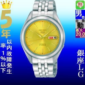 腕時計 メンズ セイコー5(SEIKO5) オートマチック 曜日・日付表示 日本製 ステンレスベルト シルバー/ゴールド色 WS88NKL21J1 / 当店再検品済|ginza-luxury