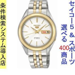 腕時計 メンズ セイコー5(SEIKO5) オートマチック 曜日・日付表示 日本製 ステンレスベルト シルバー/ホワイト×ゴールド色 WS88NKL24J1 / 当店再検品済|ginza-luxury