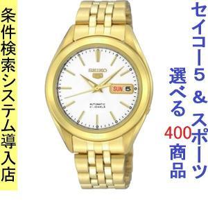 腕時計 メンズ セイコー5(SEIKO5) オートマチック 曜日・日付表示 ステンレスベルト ゴールド/ホワイト色 WS88NKL26K1 / 当店再検品済|ginza-luxury