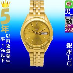 腕時計 メンズ セイコー5(SEIKO5) オートマチック 曜日・日付表示 日本製 ステンレスベルト ゴールド/ゴールド色 WS88NKL28J1 / 当店再検品済|ginza-luxury