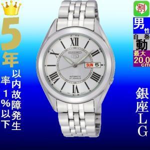 腕時計 メンズ セイコー5(SEIKO5) オートマチック 曜日・日付表示 ステンレスベルト シルバー/シルバー色 WS88NKL29K1 / 当店再検品済|ginza-luxury