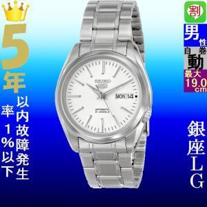 腕時計 メンズ セイコー5 SEIKO5 オートマチック 曜日・日付表示 ステンレスベルト シルバー シルバー色 WS88NKL41K1 当店再検品済の商品画像|ナビ