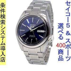 腕時計 メンズ セイコー5(SEIKO5) オートマチック 曜日・日付表示 ステンレスベルト シルバー/ネイビー色 WS88NKL43K1 / 当店再検品済|ginza-luxury