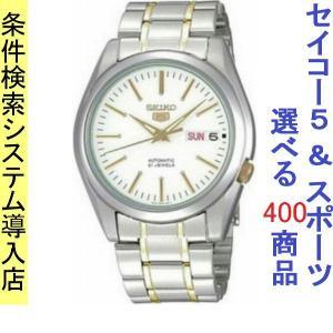 腕時計 メンズ セイコー5(SEIKO5) オートマチック 曜日・日付表示 日本製 ステンレスベルト シルバー/ホワイト×ゴールド色 WS88NKL47J1 / 当店再検品済|ginza-luxury