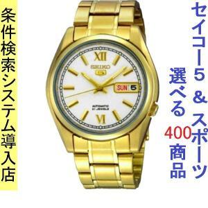 腕時計 メンズ セイコー5(SEIKO5) オートマチック 曜日・日付表示 ステンレスベルト ゴールド/ホワイト色 WS88NKL58K1 / 当店再検品済|ginza-luxury