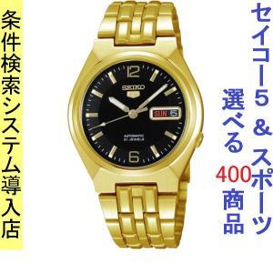 腕時計 メンズ セイコー5(SEIKO5) オートマチック 曜日・日付表示 ステンレスベルト ゴールド/ブラック色 WS88NKL66K1 / 当店再検品済|ginza-luxury