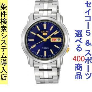 腕時計 メンズ セイコー5(SEIKO5) オートマチック 曜日・日付表示 ステンレスベルト シルバー/ネイビー色 WS88NKL79K1 / 当店再検品済|ginza-luxury