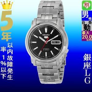 腕時計 メンズ セイコー5(SEIKO5) オートマチック 曜日・日付表示 ステンレスベルト シルバー/ブラック色 WS88NKL83K1 / 当店再検品済|ginza-luxury