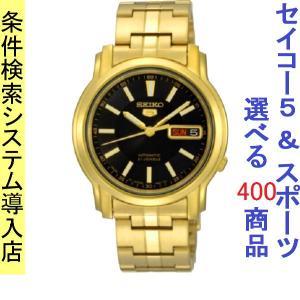 腕時計 メンズ セイコー5(SEIKO5) オートマチック 曜日・日付表示 ステンレスベルト ゴールド/ブラック色 WS88NKL88K1 / 当店再検品済|ginza-luxury