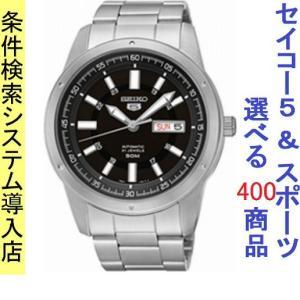 腕時計 メンズ セイコー5(SEIKO5) オートマチック 曜日・日付表示 日本製 ステンレスベルト シルバー/ブラック色 WS88NKN13J1 / 当店再検品済|ginza-luxury