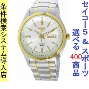 腕時計 メンズ セイコー5(SEIKO5) オートマチック 曜日・日付表示 日本製 ステンレスベルト シルバー/シルバー×ゴールド色 WS88NKN92J1 / 当店再検品済|ginza-luxury