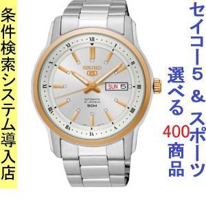 腕時計 メンズ セイコー5(SEIKO5) オートマチック 曜日・日付表示 日本製 ステンレスベルト シルバー/シルバー×ローズゴールド色 WS88NKP12J1/ 当店再検品済|ginza-luxury