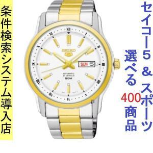 腕時計 メンズ セイコー5(SEIKO5) オートマチック 曜日・日付表示 日本製 ステンレスベルト シルバー/ホワイト×ゴールド色 WS88NKP14J1 / 当店再検品済|ginza-luxury