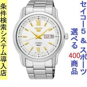 腕時計 メンズ セイコー5(SEIKO5) オートマチック 曜日・日付表示 日本製 ステンレスベルト シルバー/ホワイト×ゴールド色 WS88NKP15J1 / 当店再検品済 ginza-luxury