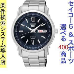 腕時計 メンズ セイコー5(SEIKO5) オートマチック 曜日・日付表示 日本製 ステンレスベルト シルバー/ネイビー色 WS88NKP17J1 / 当店再検品済|ginza-luxury