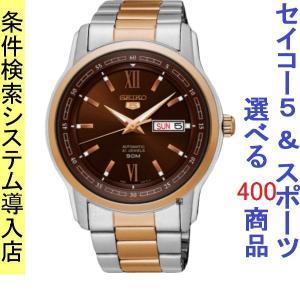 腕時計 メンズ セイコー5(SEIKO5) オートマチック 曜日・日付表示 日本製 ステンレスベルト シルバー/ブラウン×ローズゴールド色 WS88NKP18J1/ 当店再検品済|ginza-luxury
