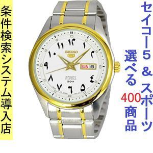 腕時計 メンズ セイコー5(SEIKO5) オートマチック 曜日・日付表示 日本製 ステンレスベルト シルバー/ホワイト×ゴールド色 WS88NKP22J1 / 当店再検品済|ginza-luxury