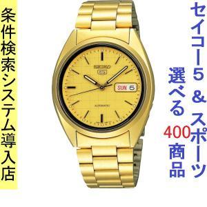 腕時計 メンズ セイコー5(SEIKO5) オートマチック 曜日・日付表示 ステンレスベルト ゴールド/ゴールド色 WS88NXL72K1 / 当店再検品済|ginza-luxury