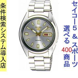 腕時計 メンズ セイコー5(SEIKO5) オートマチック 曜日・日付表示 ステンレスベルト シルバー/グレー×ゴールド色 WS88NXS75K1 / 当店再検品済|ginza-luxury