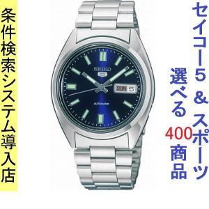 腕時計 メンズ セイコー5(SEIKO5) オートマチック 曜日・日付表示 ステンレスベルト シルバー/ネイビー色 WS88NXS77K1 / 当店再検品済|ginza-luxury
