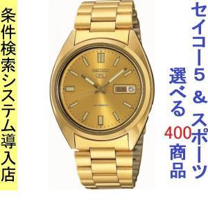 腕時計 メンズ セイコー5(SEIKO5) オートマチック 曜日・日付表示 日本製 ステンレスベルト ゴールド/ゴールド色 WS88NXS80J1 / 当店再検品済|ginza-luxury