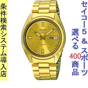 腕時計 メンズ セイコー5(SEIKO5) オートマチック 曜日・日付表示 ステンレスベルト ゴールド/ゴールド色 WS88NXS80K1 / 当店再検品済|ginza-luxury
