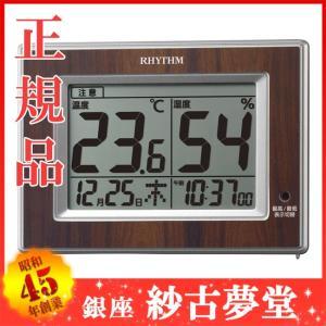 CITIZEN シチズン クロック リズム時計 [高精度温度・湿度計]落ち着いた木目調のデザインが家具とマッチします ルームナビD200 茶色木目仕上げ 8RD200SR23|ginza-sacomdo