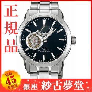 ORIENT オリエント Orient Star オリエントスター コンテンポラリースタンダード セミスケルトン 自動巻(手巻付) WZ0041DA 腕時計 メンズ [店頭在庫]|ginza-sacomdo