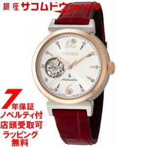 【ロゴ入りブロックメモ付き】セイコー ルキア SEIKO LUKIA 腕時計 SSVM012レディース 自動巻き メカニカル 綾瀬はるかイメージキャラクター|ginza-sacomdo