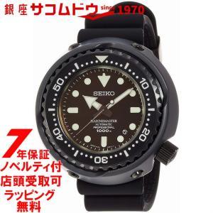 セイコー プロスペックス SEIKO PROSPEX マリーンマスター プロフェッショナル ダイバーズウォッチ 自動巻き メカニカル 腕時計 メンズ SBDX013 ginza-sacomdo