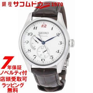 【ロゴ入りリュックバック付き】セイコー プレザージュ SARW025 SEIKO PRESAGE 腕時計 ウォッチ 自動巻き メカニカル メンズ プレステージライン ginza-sacomdo