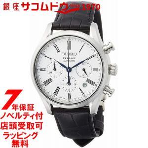 【ロゴ入りリュックバック付き】セイコー プレザージュ SARK013 SEIKO PRESAGE 腕時計 メカニカル 琺瑯ダイヤル デュアルカーブサファイアガラス メンズ ginza-sacomdo