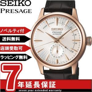 【ロゴ入りリュックバック付き】セイコー プレザージュ SARY082 SEIKO PRESAGE 腕時計 ウォッチ 自動巻き メカニカル メンズ ベーシックライン [2017 新作] ginza-sacomdo