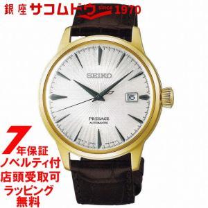 【ロゴ入りリュックバック付き】セイコー プレザージュ SARY076 SEIKO PRESAGE 腕時計 ウォッチ 自動巻き メカニカル メンズ ベーシックライン [2017 新作] ginza-sacomdo