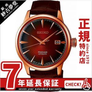 【ロゴ入りリュックバック付き】セイコー プレザージュ SARY078 SEIKO PRESAGE 腕時計 ウォッチ 自動巻き メカニカル メンズ ベーシックライン [2017 新作] ginza-sacomdo