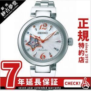 セイコー ルキア SEIKO LUKIA 腕時計 ウォッチ 自動巻き(手巻き)メカニカル 2017クリスマス限定モデル SSVM039 レディース ginza-sacomdo