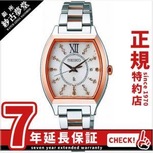 セイコー ルキア SEIKO LUKIA 腕時計 ウォッチ [2017クリスマス限定モデル] 数量限定3300本 SSVW112 レディース ginza-sacomdo