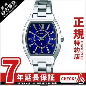 セイコー ルキア SEIKO LUKIA 腕時計 ウォッチ [2017クリスマス限定モデル] 数量限定3300本 SSVW111 レディース ginza-sacomdo