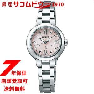 [ルキア]LUKIA 腕時計 ルキア ソーラー電波  プラチナダイヤシールド サファイアガラス SSVW137 レディース|ginza-sacomdo