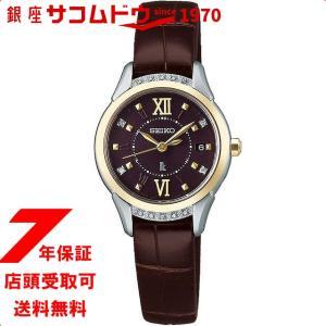 [ルキア]LUKIA 腕時計 LUKIA ピエール・エルメ限定 限定1,500本 ソーラー電波 ダイヤモンド入り  SSVW142 レディース|ginza-sacomdo