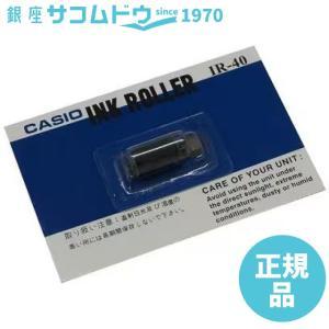カシオレジスター用インクローラー【IR-40】|ginza-sacomdo