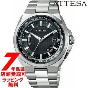 シチズン CITIZEN 腕時計 ATTESA アテッサ eco-drive エコ・ドライブ 電波時計 ワールドタイム CB0120-55E 腕時計 メンズ[4974375442948-CB0120-55E]|ginza-sacomdo
