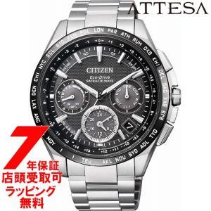 シチズン CITIZEN 腕時計 ATTESA アテッサ eco-drive エコ・ドライブ GPS衛星電波時計 F900 CC9015-54E[4974375460829-cc9015-54e]|ginza-sacomdo